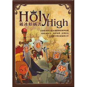 破冰好厲害Holy High(遊戲盒)