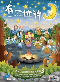 有一位神(CD+DVD)-讚美之泉兒童3