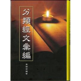 分類經文彙編(修訂版)