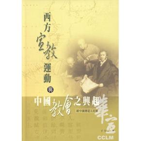 西方宣教運動與中國教會之興起