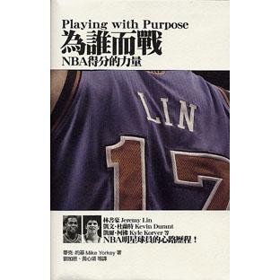 為誰而戰—NBA得分的力量
