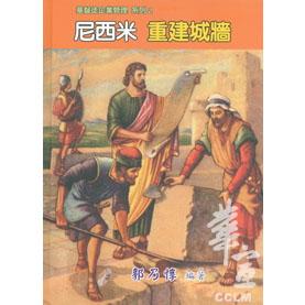 尼西米-重建城牆(基督徒企業管理系列2)