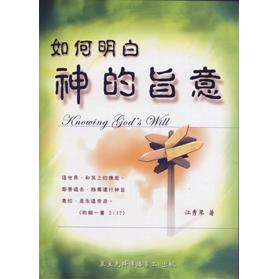 如何明白神的旨意--愛慕耶穌叢書2