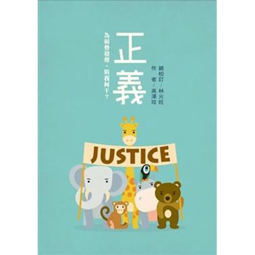 正義justice:為弱勢發聲,與我何干?