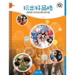 玩出好品格(書+DVD)--青少年體驗式學習的品格教育