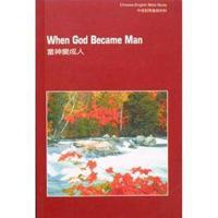 當神變成人--中英文查經系列