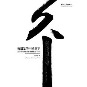 被遺忘的中國童年-芝罘學校與內地會傳教士子女