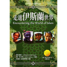 走進伊斯蘭世界-以基督的愛擁抱穆斯林