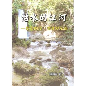 活水的江河--聖靈的浸、澆灌與充滿