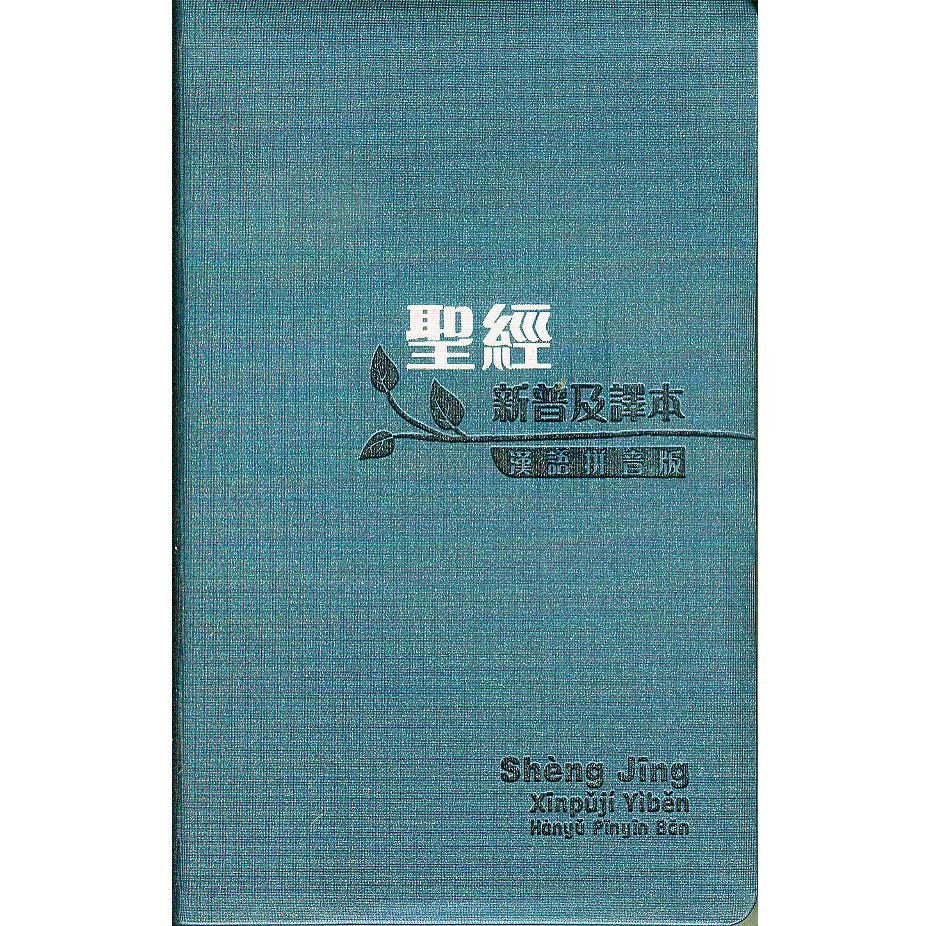 【暫缺】聖經 (新普及譯本.漢語拼音版.皮面.銀邊)