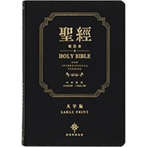 中英聖經(和合本/NIV.中型.真皮.大字版.黑)