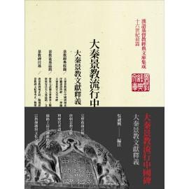 大秦景教流行中國碑(平):大秦景教文獻釋義