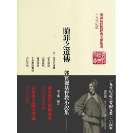 贖罪之道傳(平):郭實獵小說集