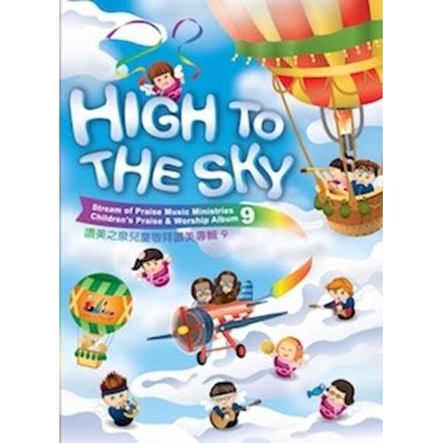 HIGH TO THE SKY/讚美之泉兒童敬拜讚美專輯9(DVD+CD)
