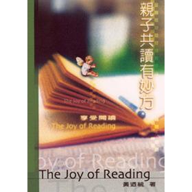 享受閱讀--親子共讀有妙方