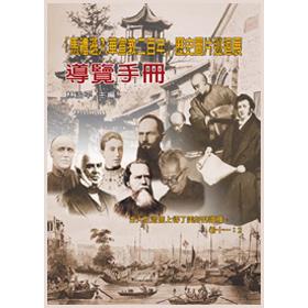 馬禮遜入華宣教二百年歷史圖片巡迴展--導覽手冊