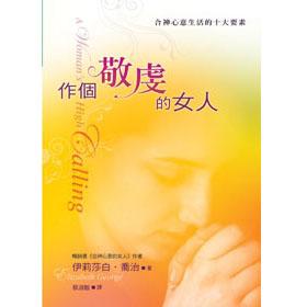 作個敬虔的女人(精)--合神心意生活的10大要素
