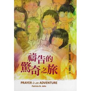 禱告的驚奇之旅