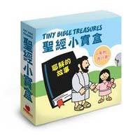 聖經小寶盒--耶穌的故事(8小本)