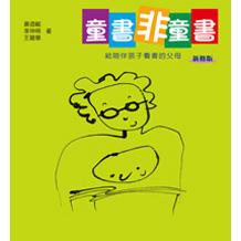 童書非童書 新修版 給陪伴孩子看書的父母
