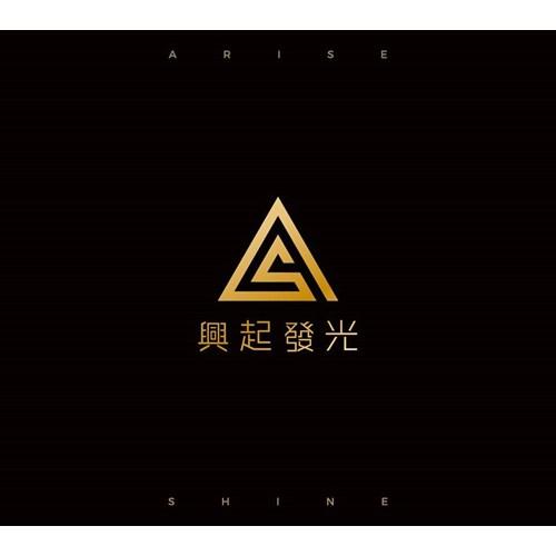 興起發光 (CD)