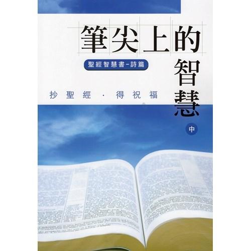 筆尖上的智慧(中)聖經智慧書-詩篇