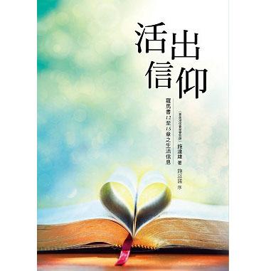 活出信仰-羅馬書12至15章之生活信息