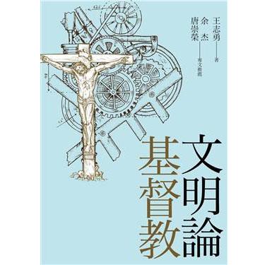 基督教文明論