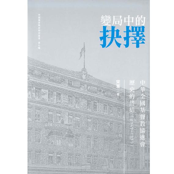 變局中的抉擇:中華全國基督教協進會歷史的終結(1949-1951)宇宙光