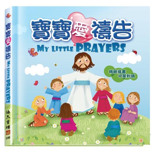 寶寶愛禱告