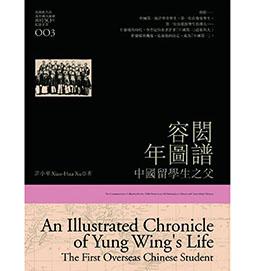容閎年圖譜--中國留學生之父