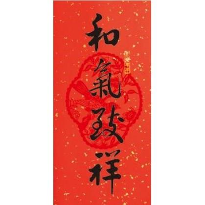 和氣致祥/傳統春聯2017(大)