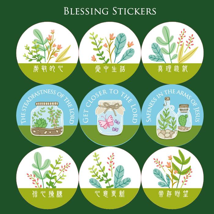 成長園地/祝福貼紙 (綠色植物)