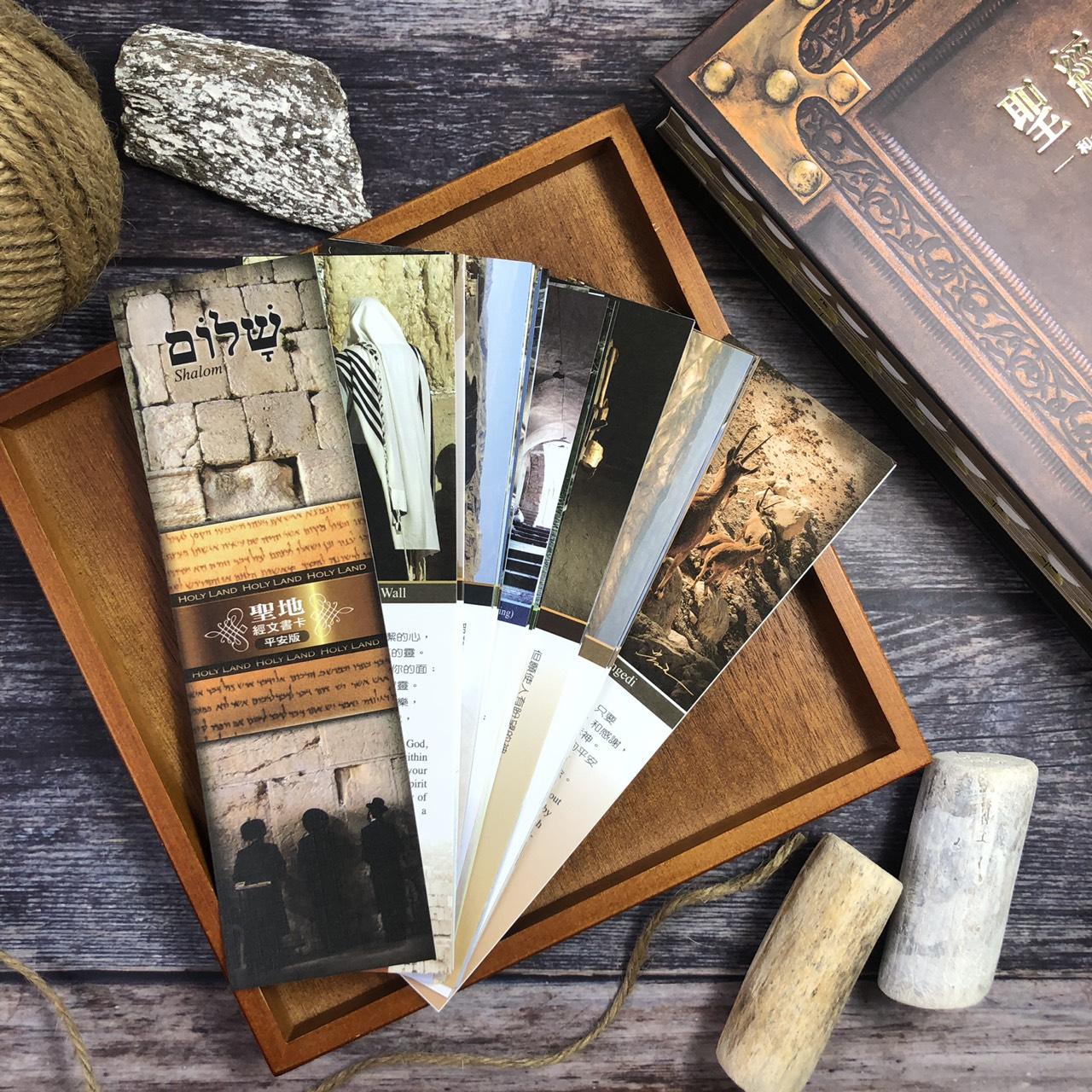 聖地經文書卡 - 平安版