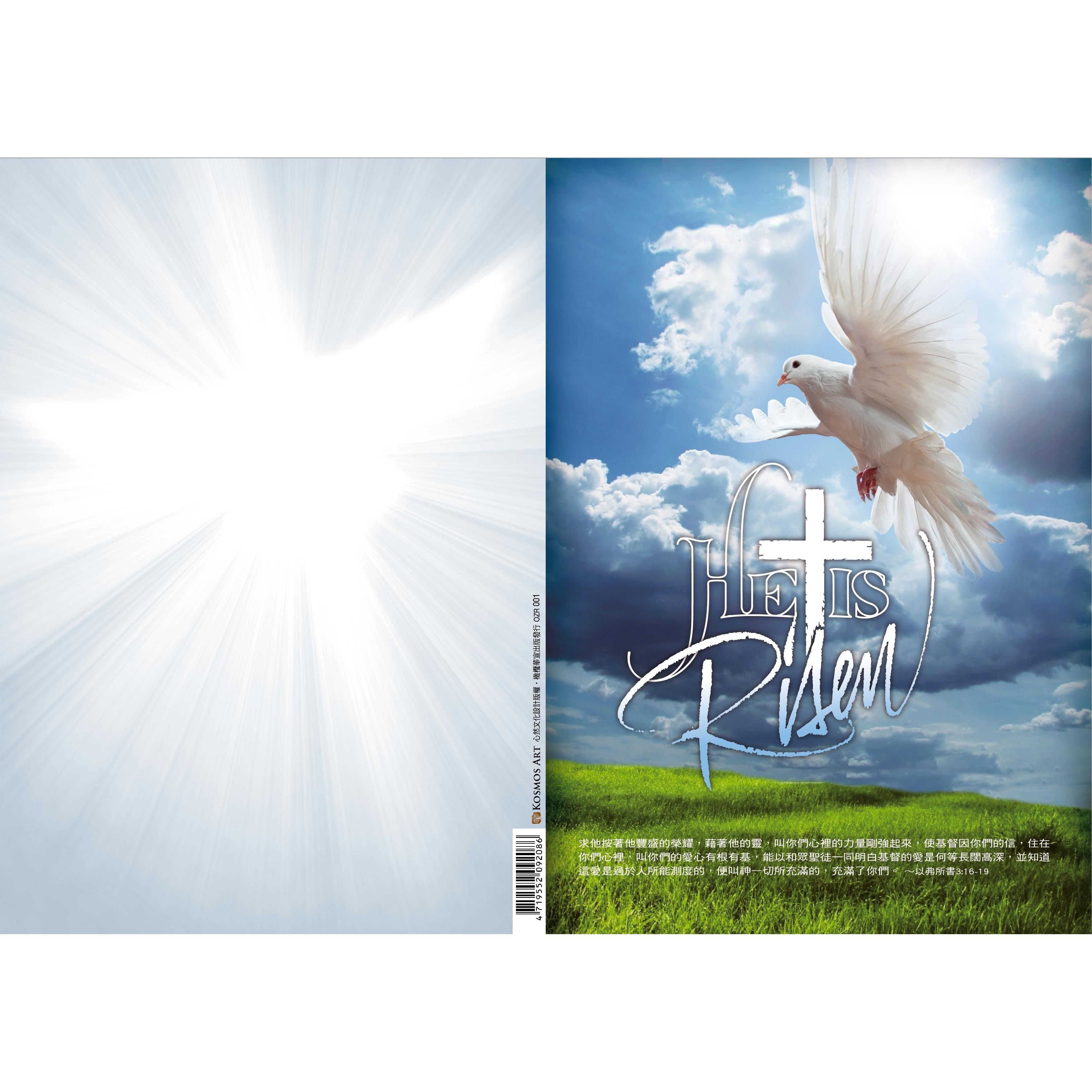 復活節程序單:(40張)~以弗所書3:16-19