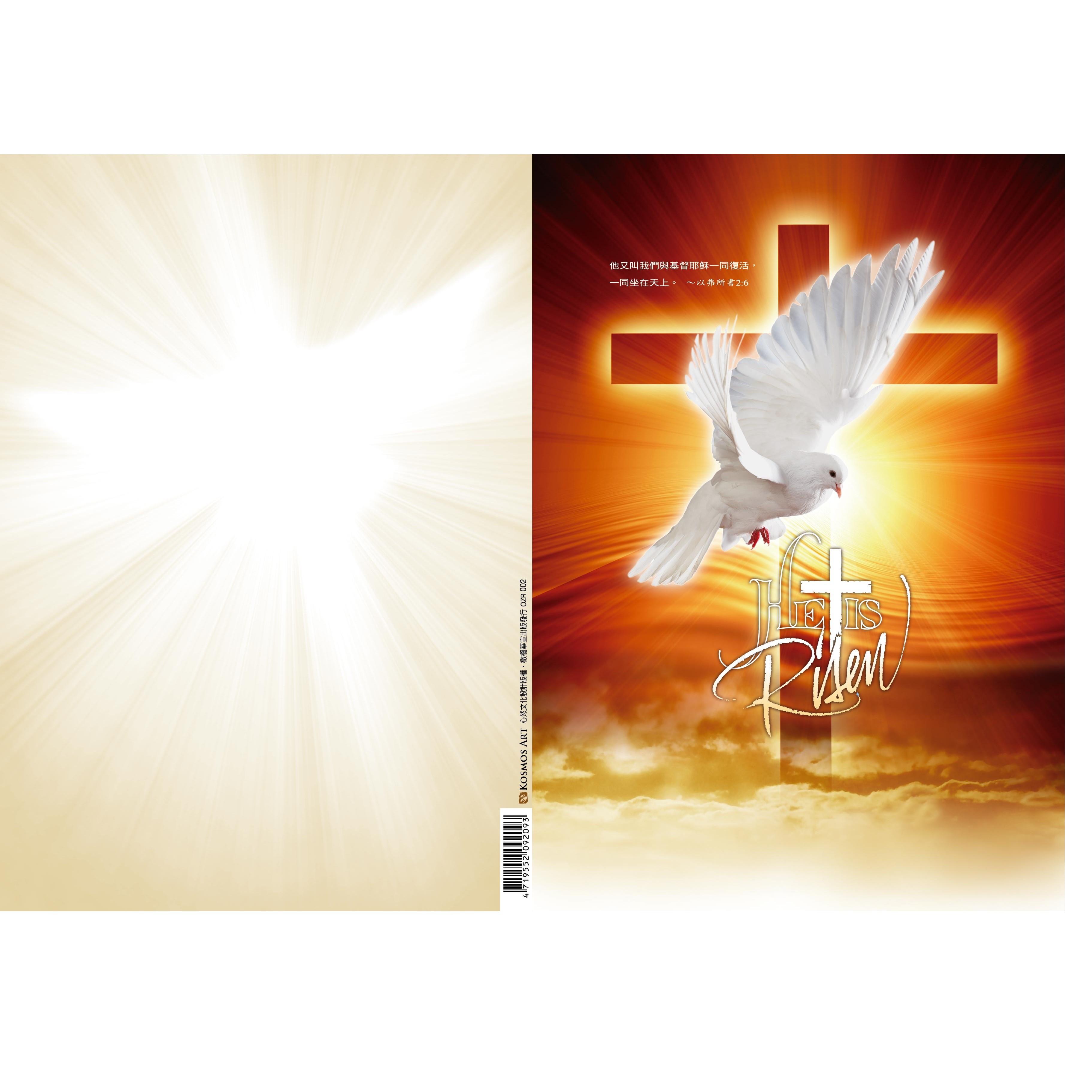 復活節程序單:(40張)~以弗所書2:6