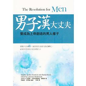 男子漢大丈夫-要成為上帝創造的男人樣子