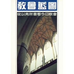 教會藍圖:從以弗所書看今日教會