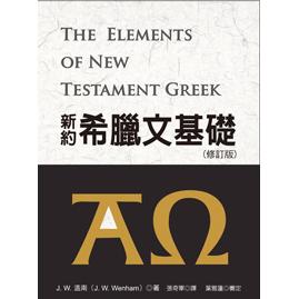 新約希臘文基礎(修訂版)