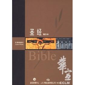 彩圖典藏本聖經【簡體】(皮面拉鍊姆指索引)