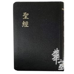 皮面和合本紅字版聖經-黑白