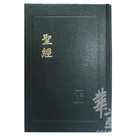 精裝和合本姆索紅字(黑金)-6系列