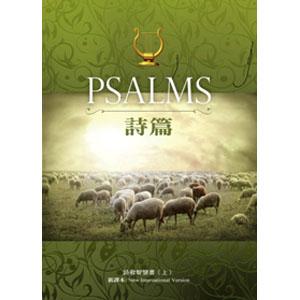 《詩篇PSALMS》新譯本-NIV--(中英對照)