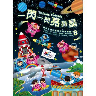 一閃一閃亮晶晶/讚美之泉兒童敬拜讚美專輯8(CD+DVD)