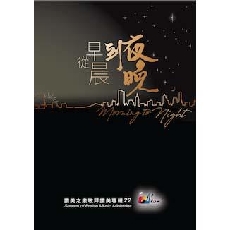 從早晨到夜晚/讚美之泉敬拜讚美專輯22 (CD+DVD)