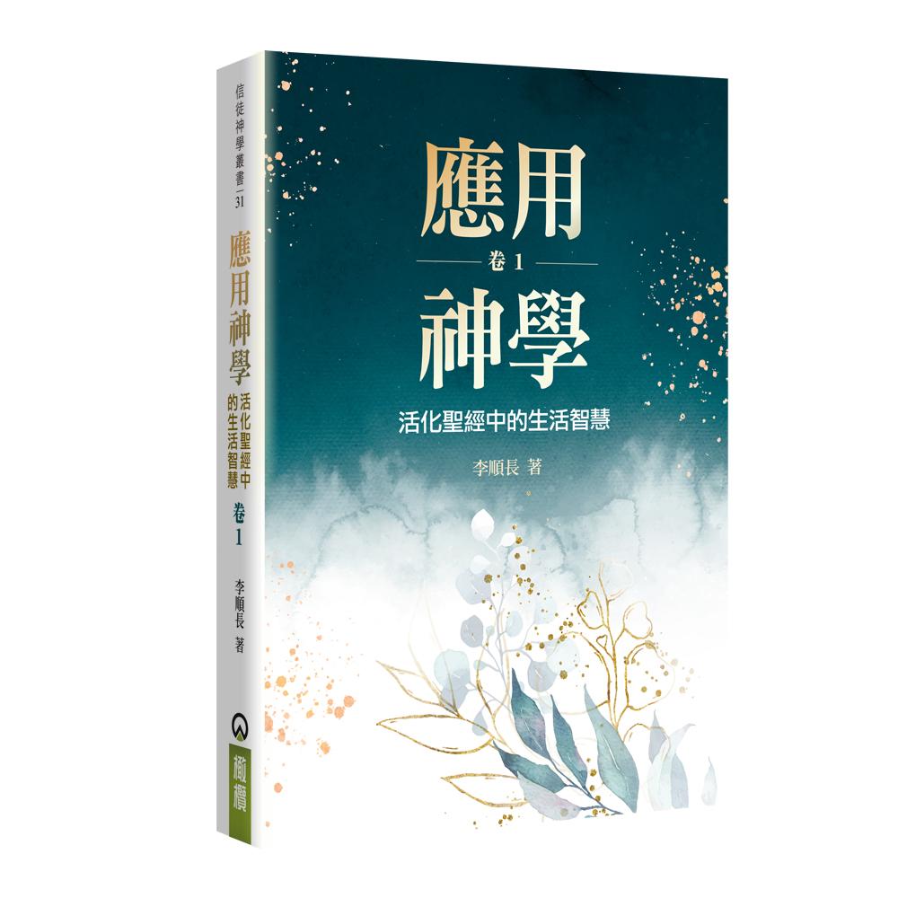 應用神學:活化聖經中的生活智慧(卷一)