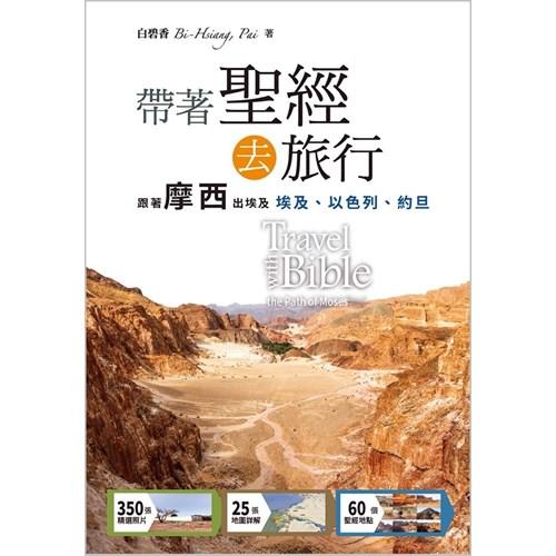 帶著聖經去旅行:跟著摩西出埃及「埃及、以色列、約旦」