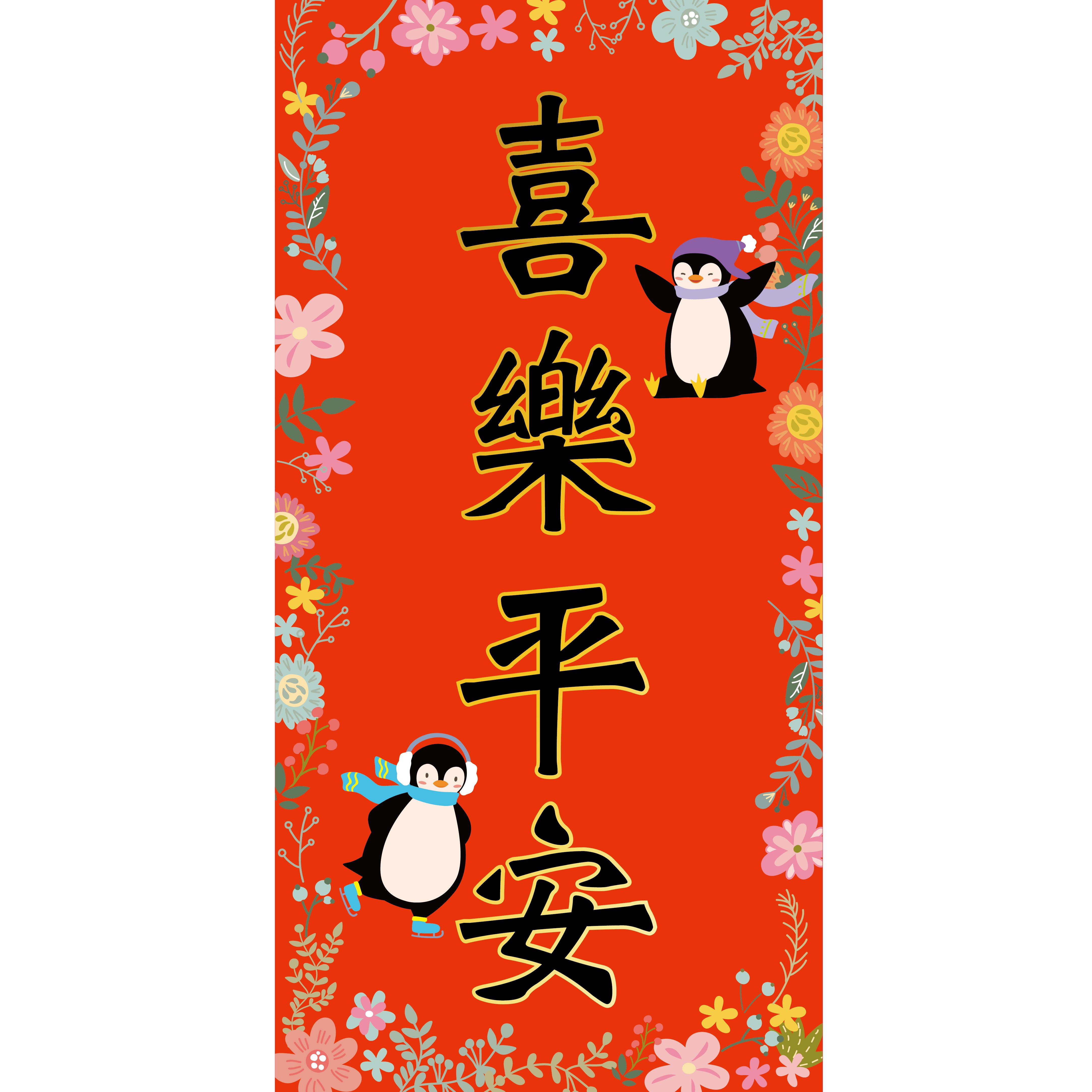 喜樂平安/可愛春聯