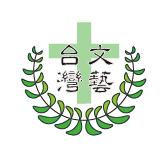 台灣文藝出版社