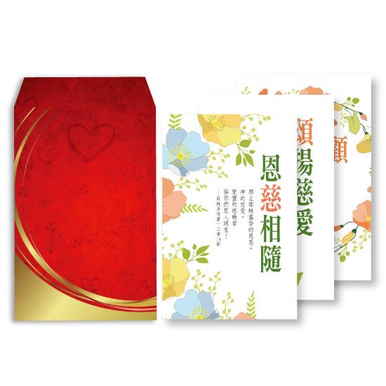 慈愛篇(8卡8封)/紅包祝福卡